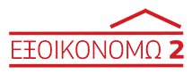 Εξοικονομώ 2 Logo
